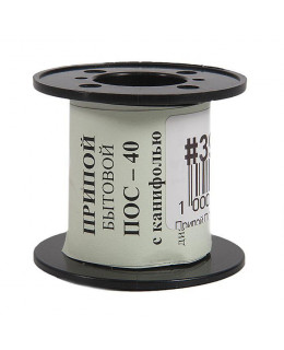 Припой ПОС-40 50гр 1мм с канифолью
